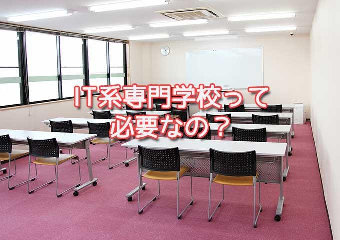 technical-school