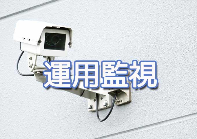 ネットワークの運用監視