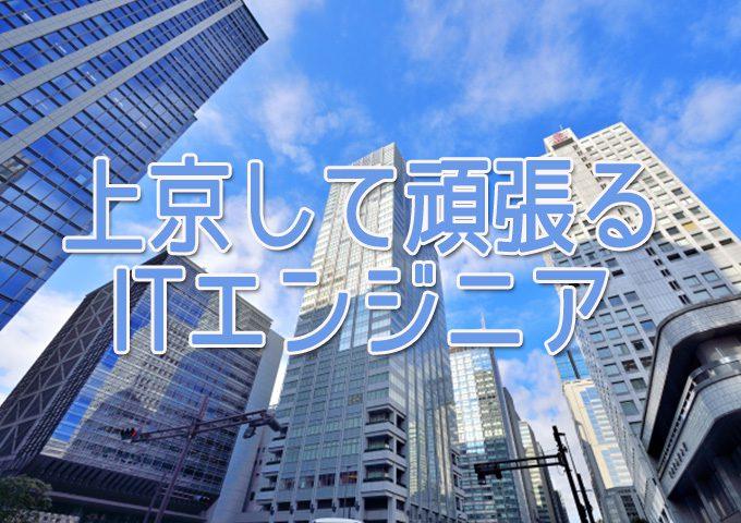 東京で働くネットワークエンジニア